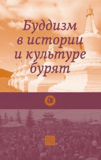 Купить книгу Буддизм в истории и культуре бурят в интернет-магазине Dharma.ru