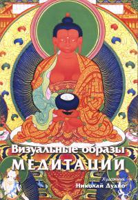 """Набор открыток """"Визуальные образы медитации"""" (20 х 29 см)."""