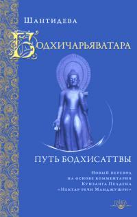 Бодхичарьяватара. Путь бодхисаттвы.