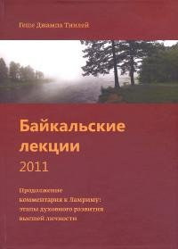 Байкальские лекции 2011.