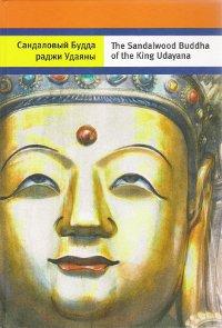 Сандаловый Будда раджи Удаяны.
