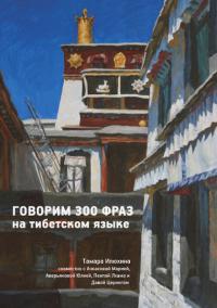 Говорим 300 фраз на тибетском языке (+ CD).