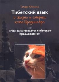 Тибетский язык о жизни и смерти кота Шредингера или Чем заканчивается тибетское предложение.