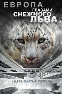 Европа глазами снежного льва.