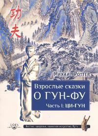 Взрослые сказки о Гун-Фу. Часть I: Ци-Гун.