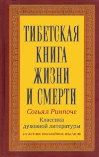 Тибетская книга жизни и смерти.