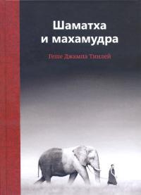 Шаматха и махамудра.