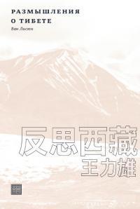 Размышления о Тибете.