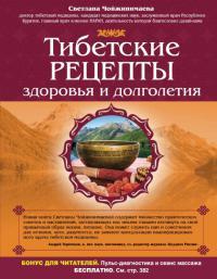 Тибетские рецепты здоровья и долголетия.