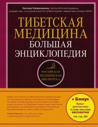 Тибетская медицина. Большая энциклопедия.
