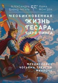 Необыкновенная жизнь Гесара, царя Линга.