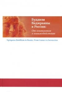 Буддизм Ваджраяны в России. От контактов к взаимодействию.