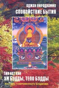 Ум Будды, тело Будды. Спокойствие бытия.