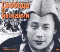 """Аудиокнига """"Свобода в изгнании. Автобиография Далай-ламы XIV"""" (MP3 CD)."""