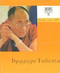 Буддизм Тибета.