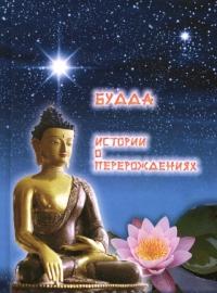 Будда. Истории о перерождениях.
