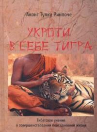 Укроти в себе тигра.