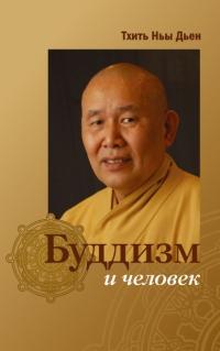 Буддизм и человек.