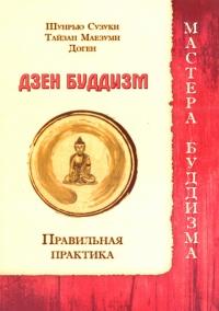 Дзен буддизм. Правильная практика.