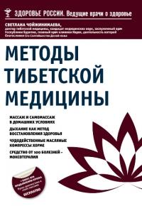 Методы тибетской медицины.