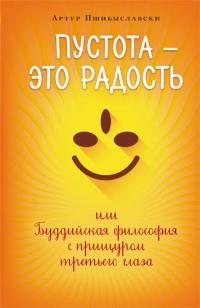 Купить книгу Пустота — это радость, или Буддийская философия с прищуром третьего глаза Пшибыславски Артур в интернет-магазине Dharma.ru