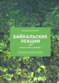 Байкальские лекции 2014.