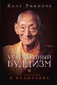 Углубленный буддизм. От Хинаяны к Ваджраяне (твердый переплет).