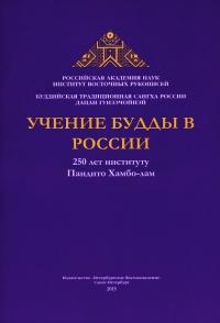 Учение Будды в России.