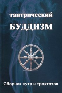 Тантрический буддизм. Книга 3. Сборник сутр и трактатов.