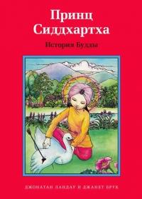 Принц Сиддхартха. История Будды.