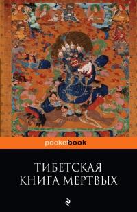 """Тибетская """"Книга Мертвых"""". Бардо Тхёдол (мягкий переплет, 2017)."""