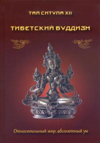 Тибетский буддизм.