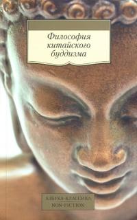 Купить книгу Философия китайского буддизма в интернет-магазине Dharma.ru