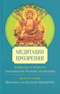 Медитация прозрения.