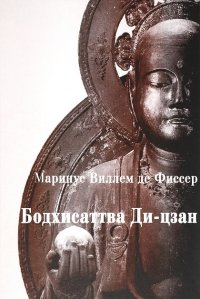 Бодхисаттва Ди-цзан (Дзидзо) в Китае и Японии.