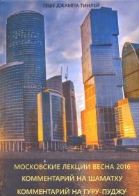 Московские лекции, весна 2016 года.
