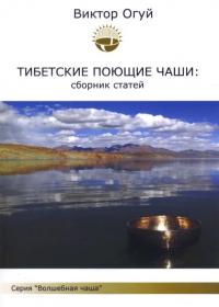 Тибетские поющие чаши: сборник статей.