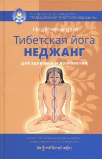 Тибетская йога неджанг для здоровья и долголетия.
