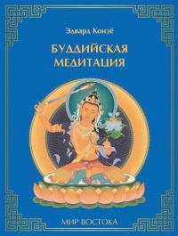 Буддийская медитация.