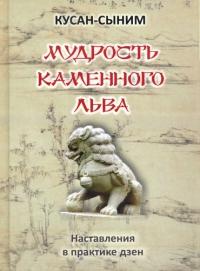 Мудрость Каменного Льва.