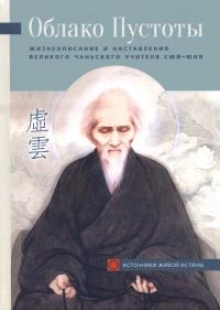 Облако Пустоты. Жизнеописание и наставления великого чаньского учителя Сюй-юня (твердый переплет).