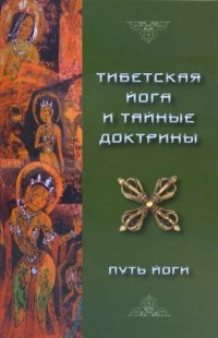 Тибетская Йога и Тайные Доктрины. Том I. Путь Йоги.