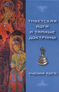 Тибетская Йога и Тайные Доктрины. Том II. Учения Йоги.