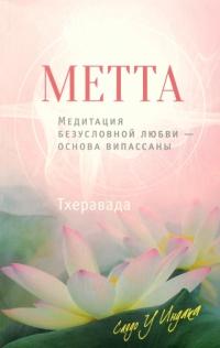 Метта. Медитация безусловной любви — основа випассаны.