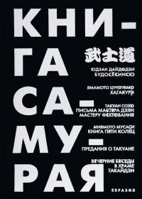 Книга Самурая (2018).