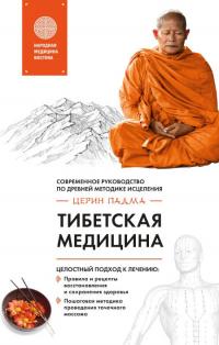 Тибетская медицина.