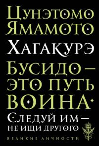 Купить книгу Хагакурэ. Бусидо Цунэтомо Ямомото в интернет-магазине Dharma.ru