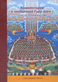 Комментарий к необычной Гуру-йоге — союзу блаженства и пустоты. Часть 1.