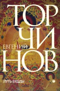 Путь Будды. Словарь.