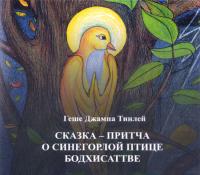 Сказка-притча о синегорлой птице Бодхисаттве (диск).